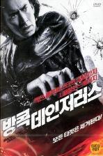 방콕 데인저러스: 미국판 [BANGKOK DANGEROUS] [13년 3월 아이비젼 할인행사] [1disc]