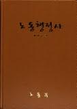 노동행정사 (전4권) (2006 초판)