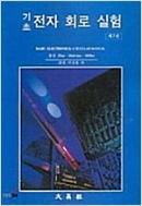 기초전자회로실험 7판 (2005)