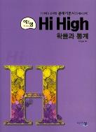 아름다운샘 Hi High 고등 확률과통계 문제기본서 / 2015 개정 교육과정