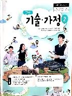 중학교 기술가정 2 교사용교과서 (천재교과서-이춘식)