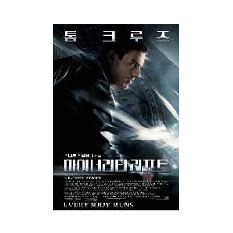 (DVD) 마이너리티 리포트 (MINORITY REPORT)