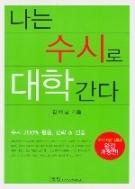 나는 수시로 대학간다 - 수시 200% 활용, 전략&전술(개정판1쇄)(2006년대비 완전개정판) (개정판1쇄)