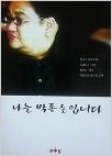 나는 박종호 입니다 - 한국의 파바로티 노래하는 거인 춤추는 테너 저자 박종호의 인생 에세이 재판2쇄