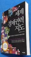 세계 경제권력 지도 / 사진의 제품    / 상현서림 / :☞ 서고위치:KZ 7 * [구매하시면 품절로 표기됩니다]