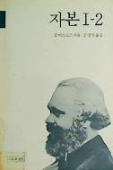 마르크스~자본1-1,2,3.경제학-철학수고~총4권~