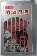 죽의 장막 :毛王朝秘史(모왕조비사)