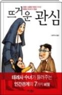 뜨거운 관심 - 소중한 관계의 비밀을 알려준 테레사 수녀와의 만남(양장본) 초판 23쇄