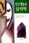 인간행동과 심리학 2003.09.15 1판8쇄