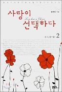 사랑이 선택하다 1-2 ☆북앤스토리☆