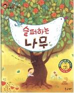 슬퍼하는 나무 (한국대표 순수창작동화, 27)   (ISBN : 9788965094739)