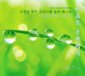 Wang Sheng Di (왕삼지) / Crystal Music Best (Digipak/미개봉)