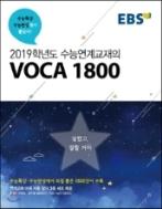 2019학년도 수능연계교재의 VOCA1800