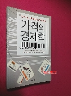 가격의 경제학 //142-3