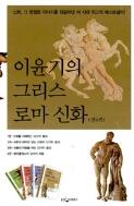 이윤기의 그리스 로마 신화 세트 1~4권 세트