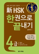 新 HSK 한권으로 끝내기 4급 ★★CD, 단어장 없음★★