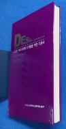 디자인 코디네이터 자격증을 위한 기본서(DESIGN COORDINATOR)  /사진의 제품    :☞ 서고위치:RX 3 * [구매하시면 품절로 표기됩니다]