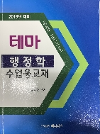 2019년 대비 테마 행정학 수업용교재 #