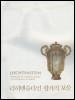 리히텐슈타인 왕가의 보물-국립고궁박물관