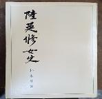육영수 여사/465 초판본