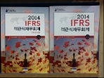 2014 IFRS 객관식 재무회계(해답 및 해설포함)