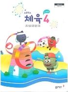 초등학교 체육 4 교과서 (동아출판-주명덕)