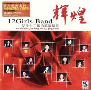 [수입] 女子十二?坊 (여자 12악방) - Nv Zi Shi Er Yue Fang Chao Ji Jing Xuan