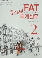I can! 국가공인 FAT회계실무 2급 2019년 2월 19일 개정 6판