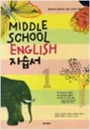 MIDDLE SCHOOL ENGLISH 1 자습서 (김성곤 외)