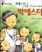 희생의 길을 간 조선 최초의 여의사 박에스터