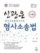 2015년 신광은 형사소송법 신정5판 ★부록핸드북, 스티커 없음★ #