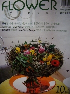Flower Journal 플라워저널 2003년 10월호
