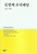 신경계 조직배양(대우학술총서자연과학 103)