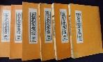 전주이씨 영양군방세보 全州李氏英陽君房世譜 全六卷  /사진의 제품 ☞ 서고위치:Rx +1