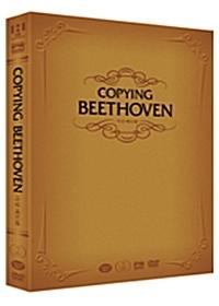 카핑 베토벤 [COPYING BEETHOVEN] / [특별판]2disc+북릿/디지팩/아웃케이스 포함