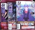 절대적 고독자 1-3 / Novel