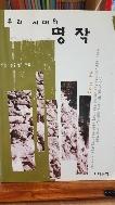 우리 시대의 명작 한국 고대 소설