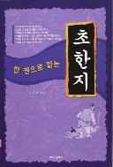 한 권으로 읽는 초한지 - 초한지는 역발산 기개세의 항우와 이후관용의 유방과의 싸움을 다룬 전쟁사 초판2쇄