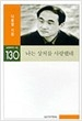 나는 상처를 사랑했네(실천문학의시집 130) 나종영 시집  (2001 초판)