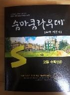 숨마쿰라우데 수학 기본서 고등 수학(상)(2020)