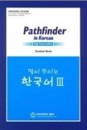 말이 트이는 한국어 3 Student Book