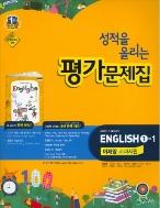 성적을 올리는 평가문제집 중학교 영어 1-1 (이재영 교과서편, 2016년)