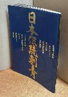 日本傳統刺靑 =실사진입니다