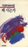 왜 사는가(한국대표에세이문고 6) 초판(1986년)