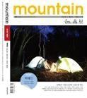 마운틴 2016년-5월호 (MOUNTAIN) (신216-5)