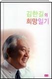 김한길의 희망일기 - 국회의원인 김한길이 들려주는 삶과 세상  초판3쇄