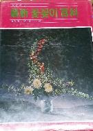 최신 꽃꽂이 백과 (1980년판, 세로쓰기)