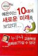 예은이는 10대에 새로운 미래를 보았다 / 꿈과희망 / 2007.01