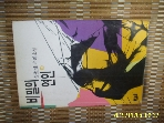 해냄 / 비밀의 연인 (상) / 김성종 추리소설 -93년.초판.설명란참조