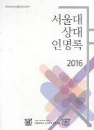 2016 서울대 상대 인명록